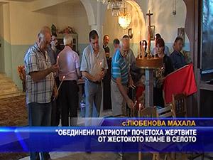 """""""Обединени патриоти"""" почетоха жертвите от жестокото клане в селото"""