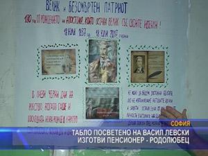 Табло посветено на Васил Левски изготви пенсионер - родолюбец