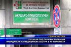 Пуснаха под парична гаранция нападателя на медицинска сестра в АГ - клиниката