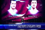 Страх, мъст и държавен терор една година след опита за преврат в Турция