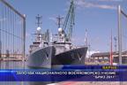 "Започва националното военноморско учение ""Бриз 2017"""