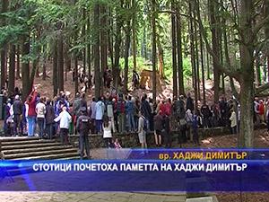 Стотици почетоха паметта на Хаджи Димитър