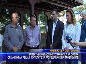 Заместник областният управител на София организира среща с жителите за разрешаване на проблемите