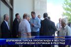 Държавна турска пропаганда и местен политически слугинаж в Разград