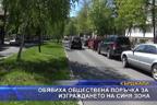 Обявиха обществена поръчка за изграждането на синя зона в Кърджали