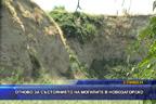 Отново за състоянието на могилите в Новозагорско