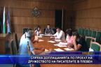 Спряха доплащанията по проект на дружеството на писателите в Плевен