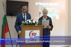 Турско честване на българска територия