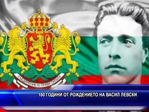 180 години от рождението на Васил Левски