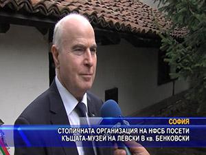 Столичната организация на НФСБ посети къщата-музей на Левски в кв. Бенковски