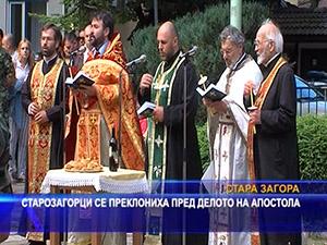 Старозагорци се преклониха пред делото на Апостола