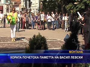 Хората почетоха паметта на Васил Левски