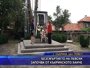 Безсмъртието на Левски започва от Къкринското ханче