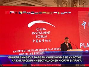 Вицепремиерът Валери Симеонов взе участие на китайския инвестиционен форум в Прага
