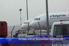 Летище Бургас възобнови работата си