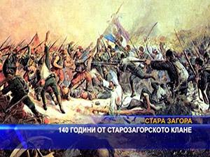 140 години от старозагорското клане