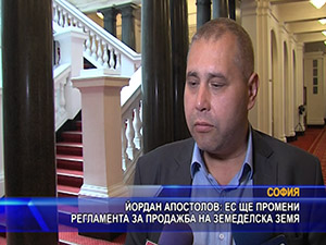 Йордан Апостолов: ЕС ще промени регламента за продажба на земеделска земя