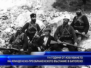 114 години от избухването на Илинденско - Преображенското въстание в Битолско