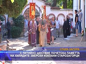 С литийно шествие почетоха паметта на хилядите зверски изклани старозагорци