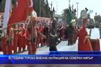 43 години турска военна окупация на Северен Кипър