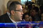 Депутати от ГЕРБ искат оставката на Манол Генов от БСП