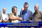 Вземат мерки срещу вредителите нападнали иглолистните гори в Родопите