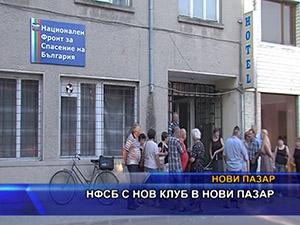 НФСБ с нов клуб в Нови пазар