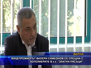 """Вицепремиерът Валери Симеонов се срещна с хотелиерите в к.к. """"Златни пясъци"""""""