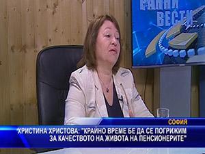 Христина Христова: Крайно време бе да се погрижим за качеството на живота на пенсионерите