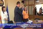 Подписаха меморандум за изграждане на индустриална зона