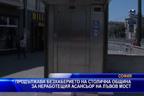 Продължава безхаберието на столична община за неработещия асансьор на Лъвов мост