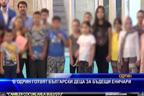 В Одрин готвят български деца за бъдещи еничари