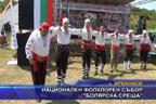 """Национален фолклорен събор """"Болярска среща"""""""