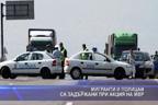Мигранти и полицаи са задържани при акция на МВР