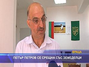 Петър Петров се срещна със земеделци
