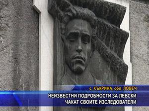 Неизвестни подробности за Левски чакат своите изследователи