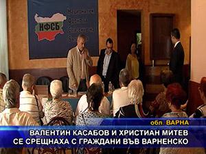 Валентин Касабов и Христиан Митев се срещнаха с граждани във Варненско