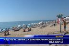 Над 100 кг. храни са бракували инспекторите във Варна