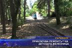 Приключва ремонтът на детската железница