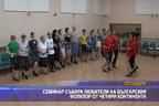 Семинар събира любители на българския фолклор от четири континента