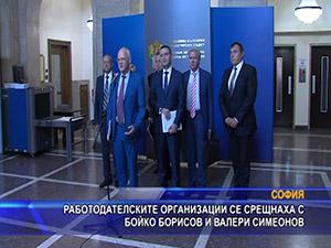 Работодателските организации се срещнаха с Бойко Борисов и Валери Симеонов