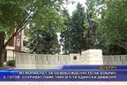 Мемориалът за освобождението на Добрич е готов. Откриват паметник и 6-та Бдинска дивизия