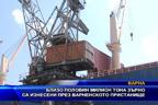 Близо половин милион тона зърно са изнесени през варненското пристанище