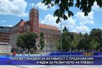 Липсва гражданска активност с предложения и идеи за развитието на Плевен