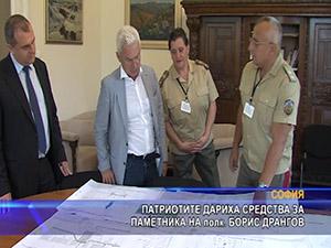 Патриотите дариха средства за паметника на полк Борис Дрангов