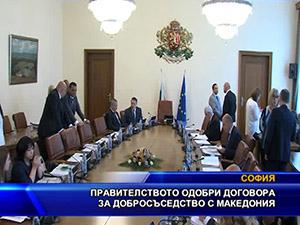 Правителството одобри договора за добросъседство с Македония