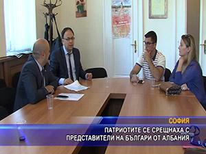 Патриотите се срещнаха с представители на българи от Албания