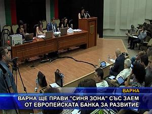 """Варна ще прави """"синя зона"""" със заем от европейската банка за развитие"""