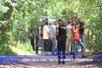 """Убийство в парк """"Лаута"""" шокира пловдивчани"""