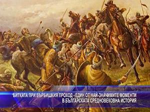 Битката при Върбишкия проход - един от най-значимите моменти в българската средновековна история